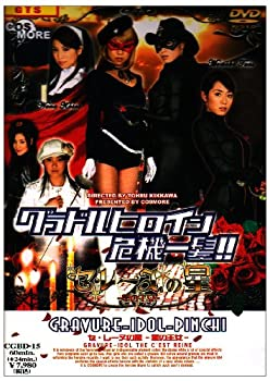 【海外輸入】 セ・レーヌの星 [DVD], よろずやマルシェ 0f541edb
