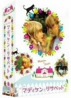 【2021秋冬新作】 【】ちいさなマディケンとリサベット DVD-BOX DVD-BOX, 紫波町:7a2f7b80 --- eamgalib.ru