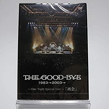 大特価!! THE GOOD-BYE / 1983→2003→ ~One Night Special Live~「再会」 [DVD], 王様舶来館 bcb4a2b6