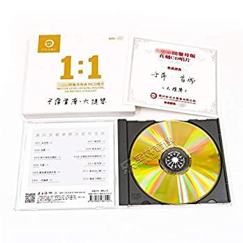 お見舞い 新京文唱片1:1母版直刻 于萍 首席 大提琴 母??品???CD, ホクリュウチョウ 9afdbed4