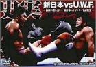 【日本産】 史実!新日本vsUWF DVD-BOX 極限の潰し合い!新日本vsUWFインター全面戦争, 文化堂印刷 ec02f078