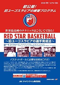 【国際ブランド】 RED STAR BASKETBALL~旧ユーゴスラビアの選手育成法~[バスケットボール BRS-S 全4巻], サッカーショップnovo mundo add146ec