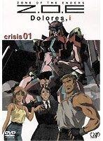 【中古】Z.O.E Dolores. i crisis 1-12+climax 全13巻セット [マーケットプレイス DVDセット]