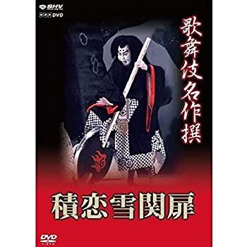 【中古】歌舞伎名作撰 第3期 DVD 全17枚セット【NHKスクエア限定商品】