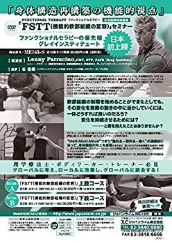 定番  ファンクショナルセラピー「FSTT(機能的軟部組織の変容)」セミナー【Bセット】下肢コース[理学療法 ME165-B 全5巻], かめや釣具WEB 29051811