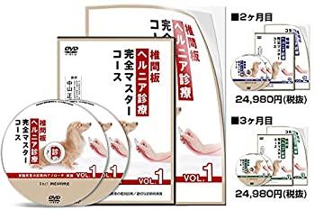 【中古】椎間板ヘルニア診療 完全マスターコース(全3巻セット)