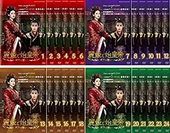 低価格 麗姫と始皇帝 月下の誓い [レンタル落ち] 全24巻セット [マーケットプレイスDVDセット商品], ウォールデコレーションストア 35754120