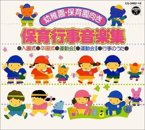 公式ストア 中古 完全送料無料 幼稚園 保育園年間行事CD