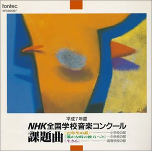 中古 期間限定で特別価格 蔵 平成7年度 課題曲 NHK全国学校音楽コンクール