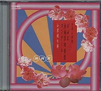 中古 平成8年度NHK全国学校音楽コンクール 小学校の部 直営限定アウトレット SALE