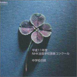 中古 平成11年度NHK全国学校音楽コンクール 贈与 中学校の部 ランキングTOP10