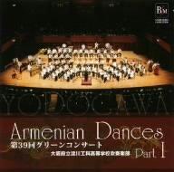 低価格 アルメニアン ダンス パートI~第39回 グリーンコンサート~, 中古タイヤプロショップ e433e6cc