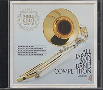 中古 全日本吹奏楽2004 直送商品 金賞団体の競演 高校の部II ラッピング無料 4