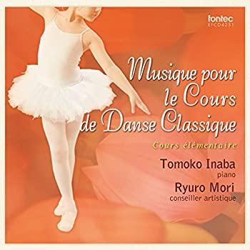 本物保証!  バレエ・レッスンCD はじめてのバレエクラス用 Musique pour le Cours de Danse Classique IV, ナデシコの森 fd73b057