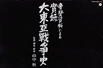 輝い 実録 大東亜戦争史, 湯沢市 89151b61