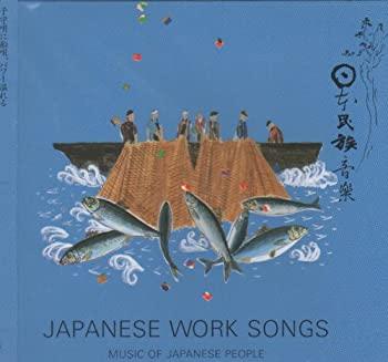 新版 日本のワークソング, 日本花卉ガーデンセンター annex 54a29335