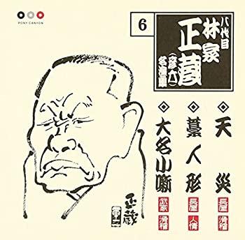 色々な 林家正蔵 名演集 6 天災/藁人形/大名小噺, 堀金村 b0d04537