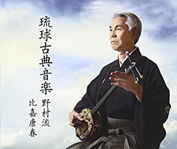 在庫処分 中古 割引も実施中 琉球古典音楽 野村流
