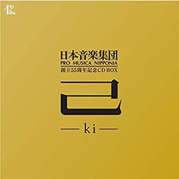 初回限定 中古 己 - 時間指定不可 ki 日本音楽集団 創立55周年記念BOX