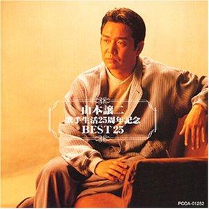 中古 歌手生活25周年記念 BEST25 年末年始大決算 大注目