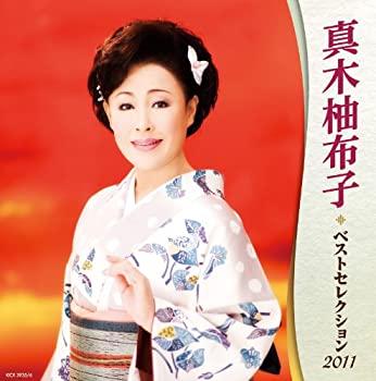 中古 保障 真木柚布子 ベストセレクション2011 品質保証