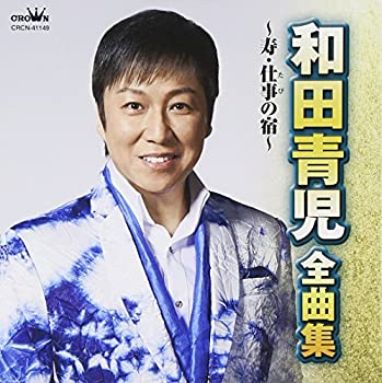 【国内即発送】 和田青児 全曲集~寿・仕事の宿~, オオカワシ c68e2170