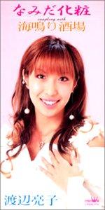 日本最大のブランド なみだ化粧, CINNAMON GIRL da442997