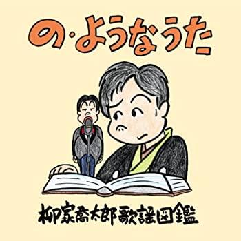 最先端 の・ようなうた~柳家喬太郎歌謡図鑑~, ウサキッズplus+ d3c83cb8
