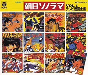 <title>新商品 中古 朝日ソノラマ テレビ漫画全集Vol.1</title>