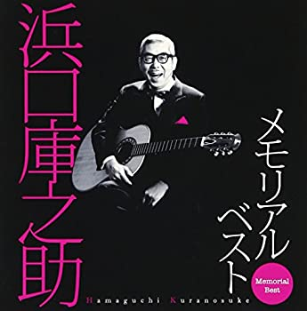 <title>新品未使用 中古 浜口庫之助 メモリアル ベスト</title>