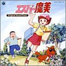 【格安SALEスタート】 『エスパー魔美』オリジナル・サウンド・トラック-完全盤-, 菱刈町 96ce8188