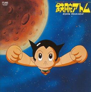 格安新品  「鉄腕アトム」オリジナルサウンドトラック(1980年日本テレビ系全国ネットアニメーション), 登山用品とアウトドアのさかいや 5d2fb242