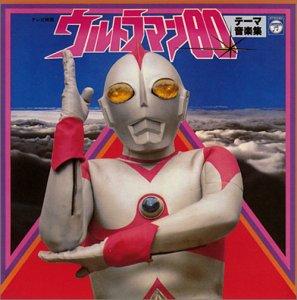 中古 〈ANIMEX 1200シリーズ〉 55 限定盤 ウルトラマン80 国内送料無料 テーマ音楽集 市場