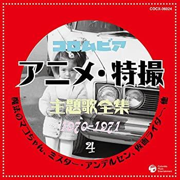 2020春の新作 コロムビア TVアニメ・特撮主題歌全集4, 港南区 eb3d6f56