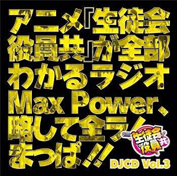 <title>中古 DJCD 生徒会役員共 MaxPower 送料無料激安祭 Vol.3</title>