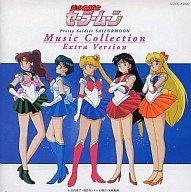中古 美少女戦士セーラームーン ヴァージョン 超定番 ミュージックコレクション~エキストラ 倉庫