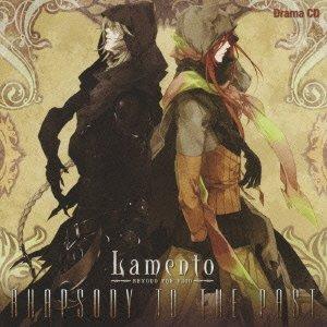 新到着 Drama CD Lamento -BEYOND THE VOID- Rhapsody to the past, HOPPE 5ffbf9fb