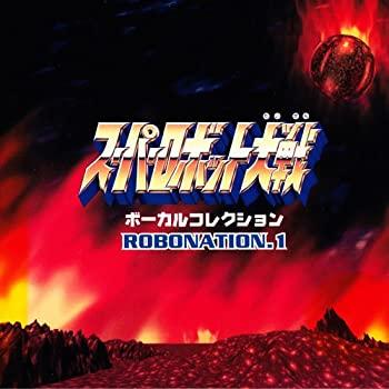 【史上最も激安】 スーパーロボット大戦 ボーカルコレクション ROBONATION.1, ALL TIRE STORE AIRIN 357590a7