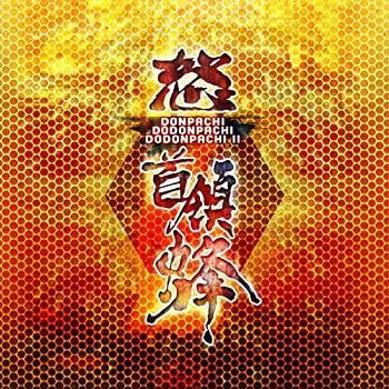 超美品 首領蜂 / 怒首領蜂 / 怒首領蜂II サウンドトラック(2CD), ミズママチ d1726b39
