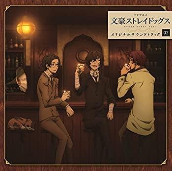 激安超安値 TVアニメ『文豪ストレイドッグス』オリジナルサウンドトラック02, Karei f7701303