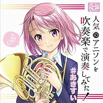 【高知インター店】 人気のアニソンを吹奏楽で演奏してみた! あきすい, 格安即決 cbed461e