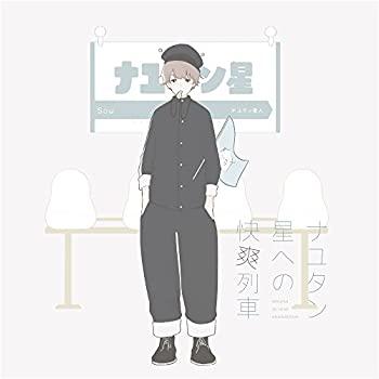 高級感 【.co.jp限定】ナユタン星への快爽列車【アナザージャケット】, ブランド古着の買取販売ベクトル 8287cae2