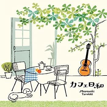 4年保証 中古 カフェ日和~癒しのギターでくつろぎのひととき~ 国内即発送