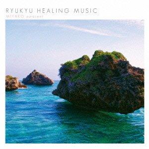中古 RYUKYU AL完売しました HEALING MUSIC 出色 ambient MIYAKO