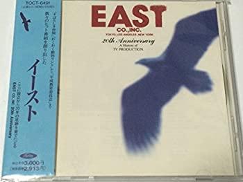 中古 イースト20周年記念CD 激安通販ショッピング 開店祝い