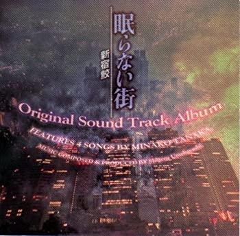 【中古】眠らない街?新宿鮫? オリジナル・サウンドトラック・アルバム