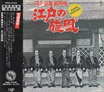超特価SALE開催! 同心部屋御用帳 江戸の旋風 ― ミュージックファイル, ZOKZOK e2aac971