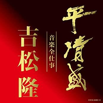 中古 平清盛×吉松隆:音楽全仕事 メーカー公式ショップ NHK大河ドラマ《平清盛》オリジナル 市場 サウンドトラック