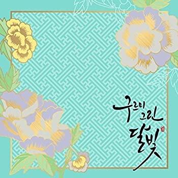 【中古】雲が描いた月明かり OST (KBSドラマ) (2CD) (韓国盤)