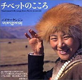 中古 新入荷 流行 チベットのこころ 期間限定